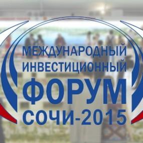 "Международный форум ""Сочи"""