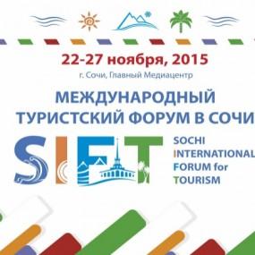 """Второй Международный туристский форум в Сочи и XXII Международная туристская выставка """"Курорты и туризм - 2015""""."""