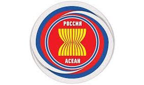 Юбилейный саммит Россия – АСЕАН  пройдет в Сочи 19-20 мая 2016 года.
